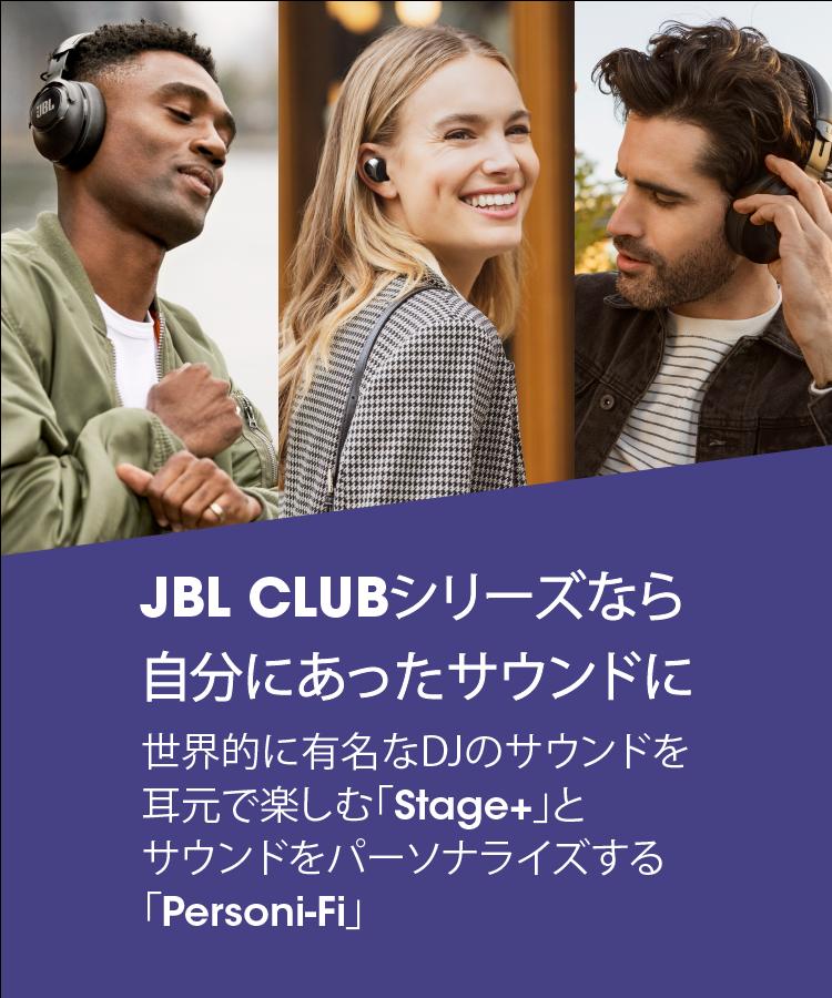 JBL CLUBシリーズなら自分にあったサウンドに。世界的に有名なDJのサウンドを耳元で楽しむ「Stage+」とサウンドをパーソナライズする「Personi-Fi」