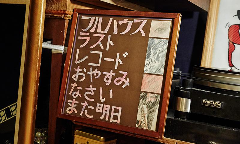 JBLが聴ける店・小岩・ニューフルハウス 05