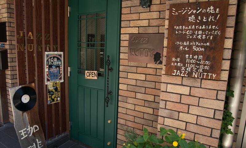 JBLが聴ける店・早稲田・JAZZ NUTTY01