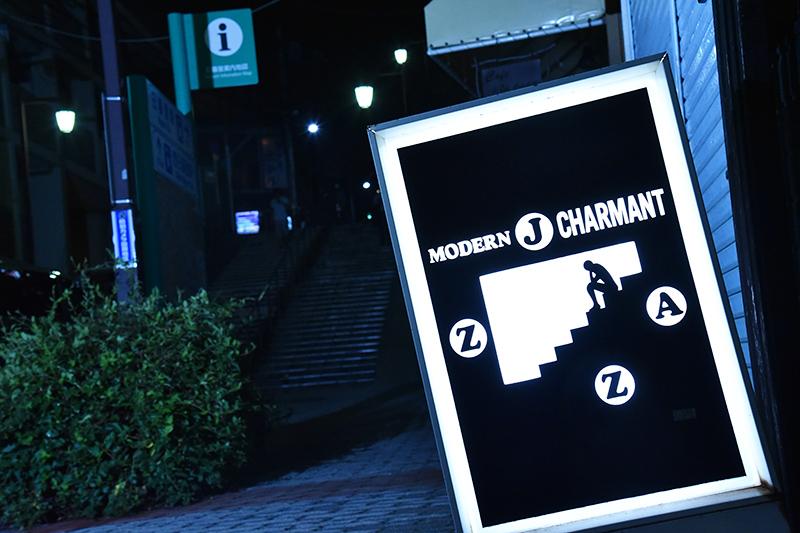 JBLが聴ける店・日暮里・MODERN JAZZ CHARMANT 01