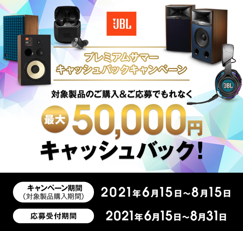 プレミアムサマー キャッシュバックキャンペーン 対象製品のご購入&ご応募でもれなく最大50,000円キャッシュバック!