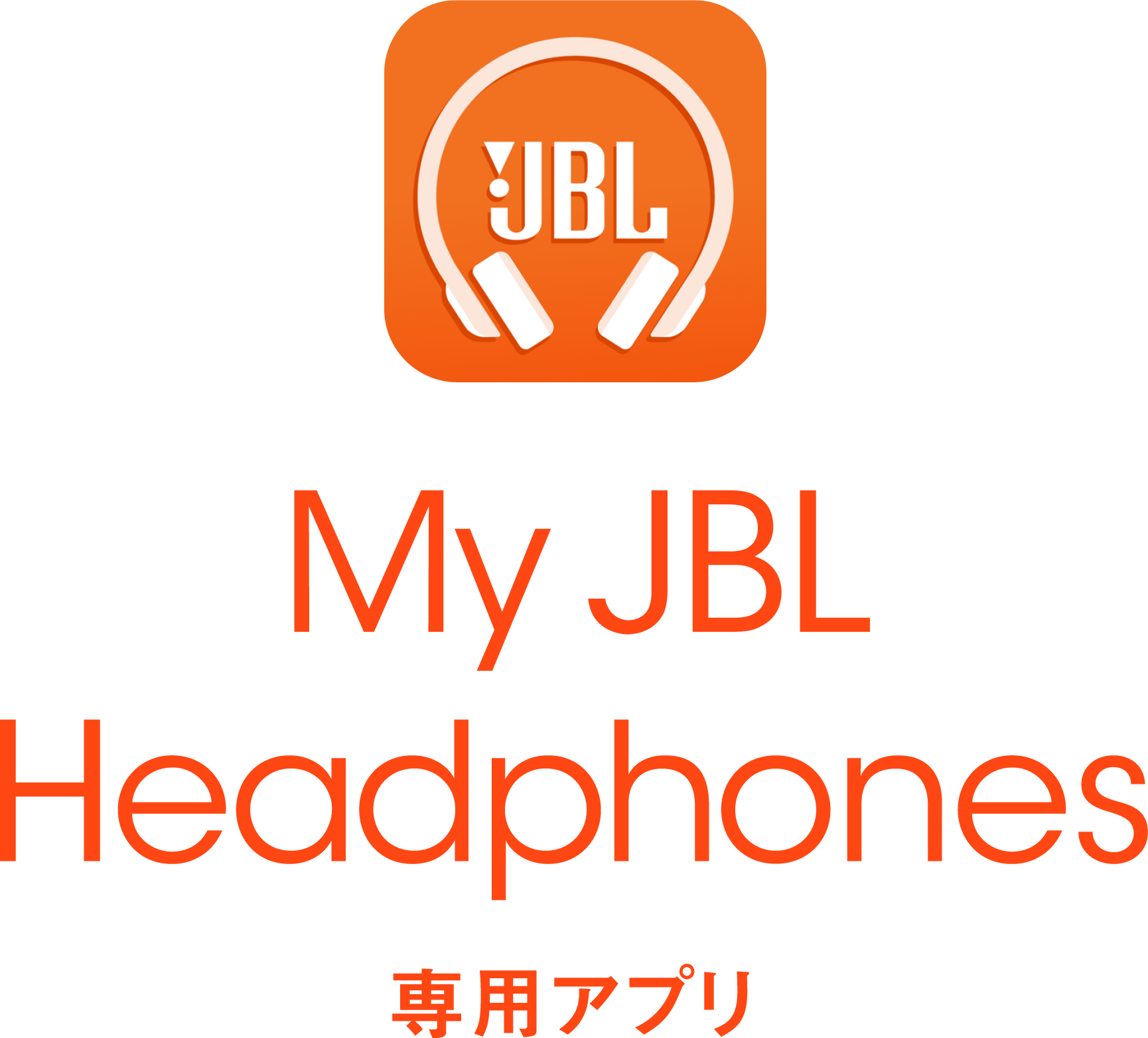 My JBL Headphones - 専用アプリ