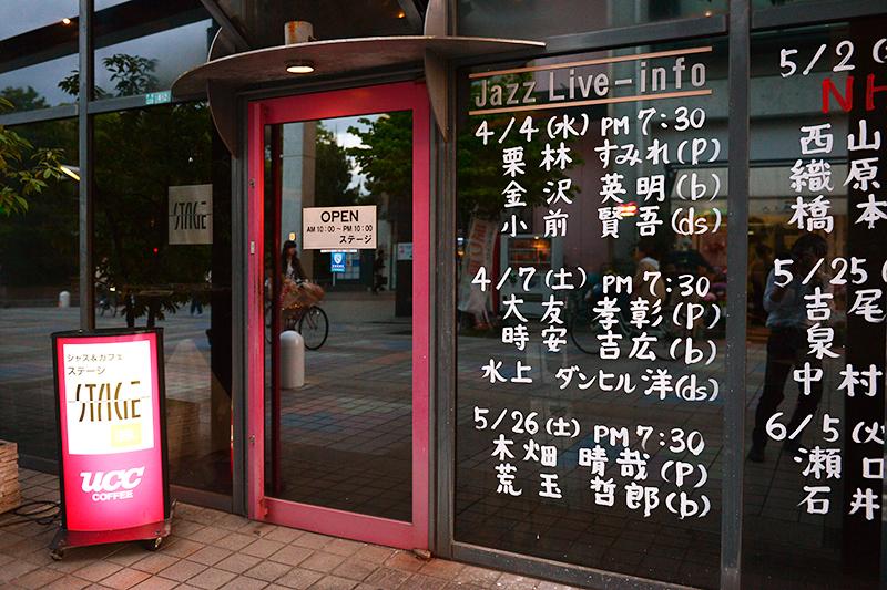 JBLが聴ける店・兵庫・伊丹 ジャズ&カフェ ステージ 01