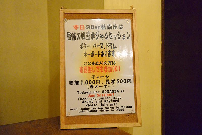 JBLが聴ける店・Bar菩南座09
