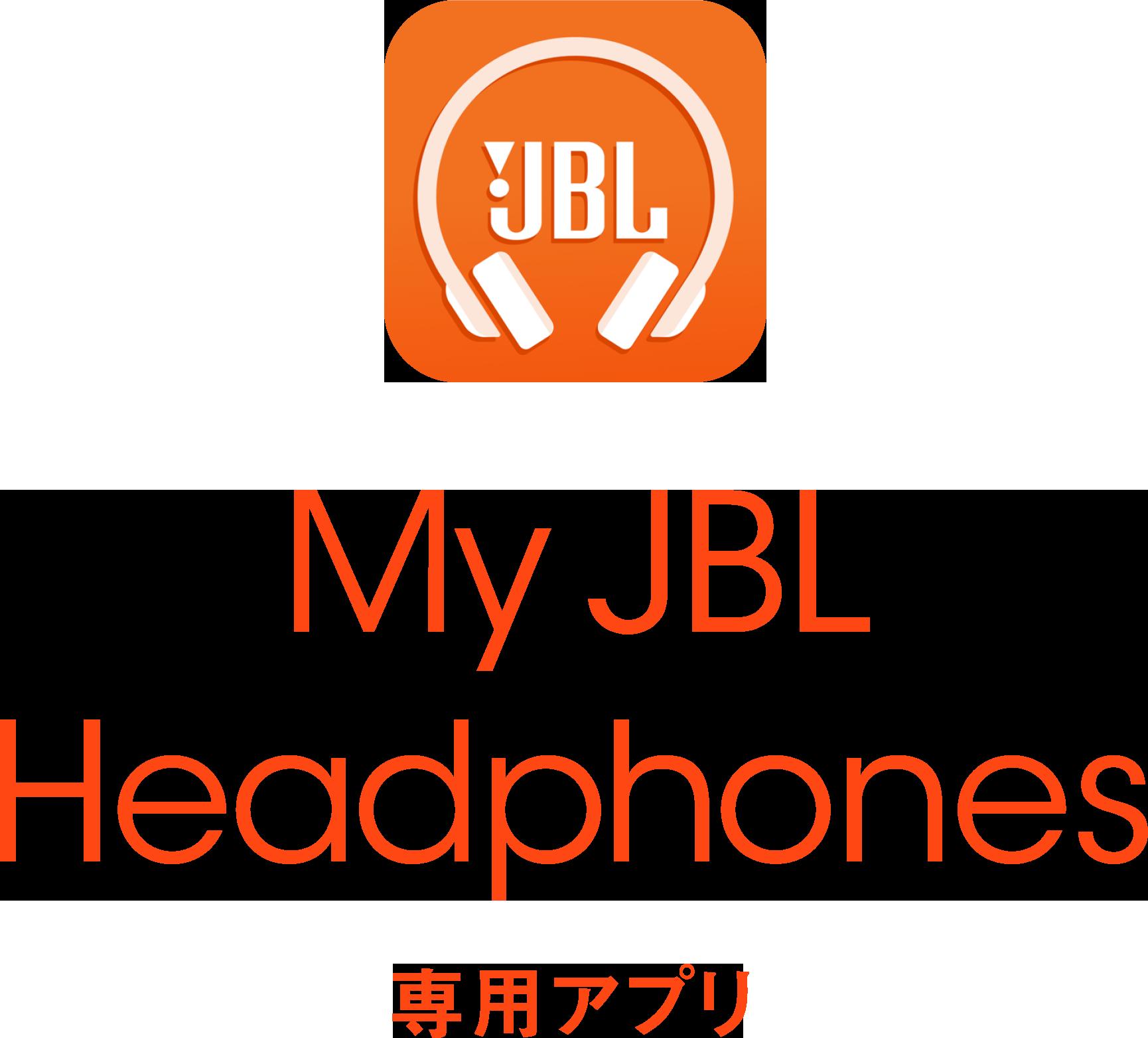 My JBL Headphones - 専用アプリ