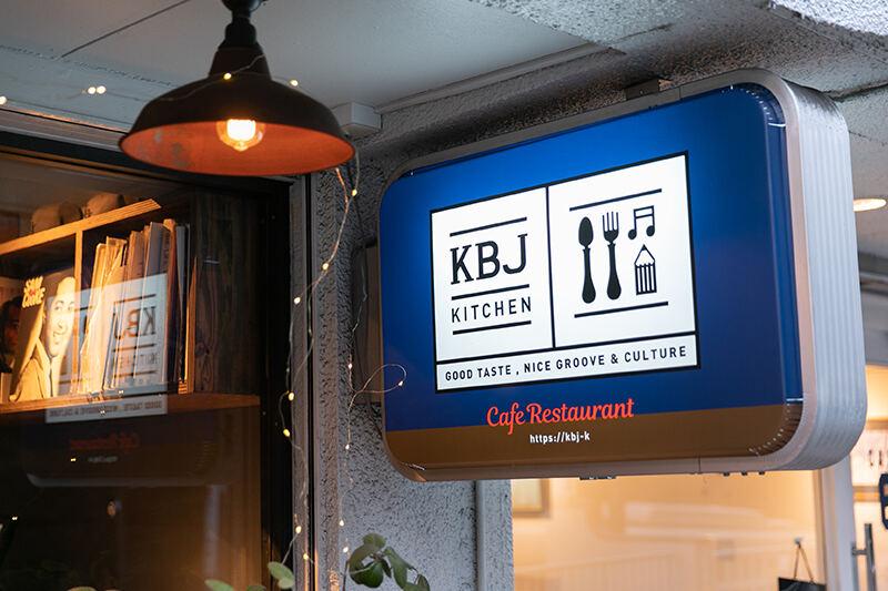 JBLが聴ける店・KBJ KITCHEN01