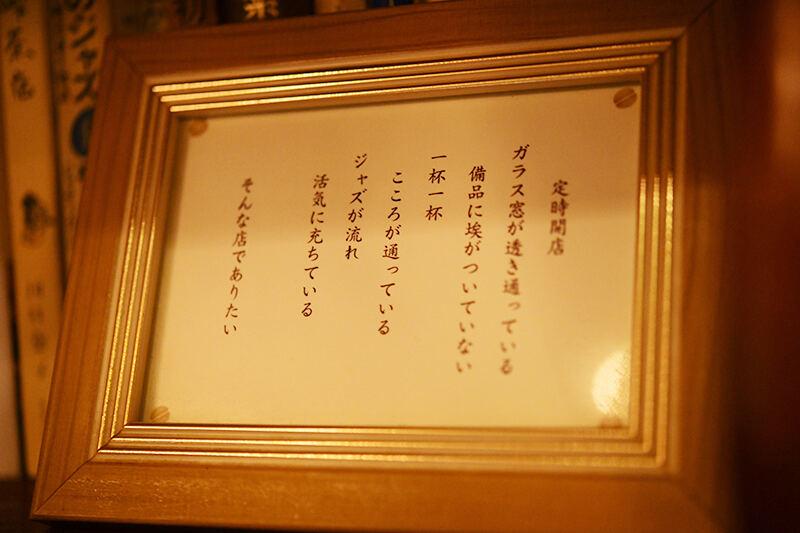 JBLが聴ける店・JAZZ&自家焙煎珈琲 パラゴン05