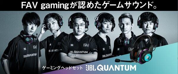 FAV gaming x JBL QUANTUM